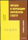 Каплан Т.Ю. - Читаем и переводим корейскую газету обложка книги