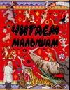 Читаем малышам Чуковский К.И., Запесочная Е.А., Маршак С.Я.
