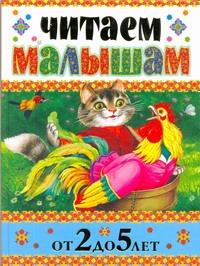 Кравец Г.Н., Кравец Ю.Н. - Читаем малышам от 2 до 5 лет обложка книги