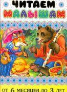 Читаем малышам от 6 месяцев до 3 лет