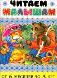Читаем малышам от 6 месяцев до 3 лет Цыганков И.