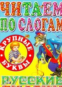 Цыганков И. - Читаем по слогам. Русские сказки обложка книги