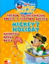 - Читаем по-английски вместе с героями Диснея. Mickey's holiday. Каникулы Микки Ма обложка книги