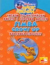 Читаем по-английски вместе с героями Диснея. Как Симба взрослеет Чупина Т.В.