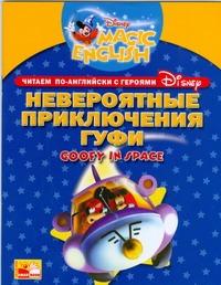 - Читаем по-английски вместе с героями Диснея. Невероятные приключения Гуфи. Goofy обложка книги