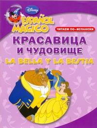 - Читаем по-испански. Красавица и чудовище = La Bella y la Bestia обложка книги