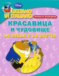- Читаем по-итальянски. Красавица и чудовище = La Bella e  la Bestia обложка книги