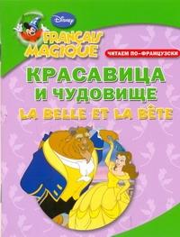 - Читаем по-французски. Красавица и чудовище = La Belle et  la Bete обложка книги