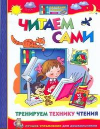 Читаем сами. Тренируем технику чтения Козырева Л. М.
