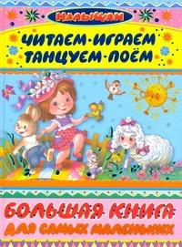 Читаем, играем, танцуем, поём. Большая книга для самых маленьких Карганова Е.Г.