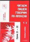 Стругова Е.В. - Читаем, пишем, говорим по-японски. [В 2 т.]. Т. 2. Уроки 21-32 обложка книги
