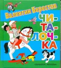 Читалочка обложка книги