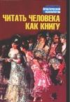 Чудновская А. - Читать человека как книгу обложка книги
