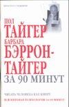 Тайгер П. - Читать человека как книгу обложка книги