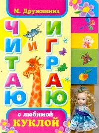 Читаю и играю с любимой куклой обложка книги