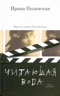 Полянская И. - Читающая вода обложка книги