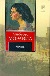 Моравиа Альберто - Чочара обложка книги