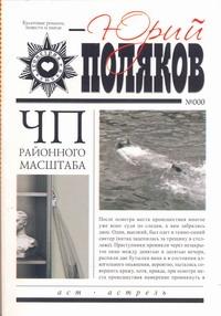 Поляков Ю.М. - ЧП районного масштаба обложка книги