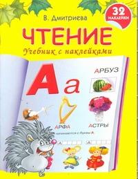 Дмитриева В.Г. - Чтение обложка книги