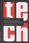 Чтение и перевод английской научной и технической литературы Рубцова М.Г.