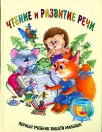 Шалаева Г.П. - Чтение и развитие речи обложка книги