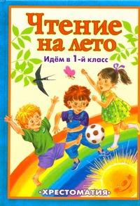 - Чтение на лето. Идем в 1 класс обложка книги