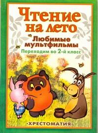 - Чтение на лето. Любимые мульфильмы. Переходим во 2-й класс обложка книги