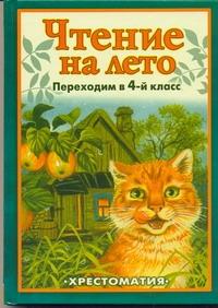 - Чтение на лето. Переходим в 4 класс обложка книги