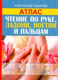 Чтение по руке, ладони, ногтям и пальцам Зубарев А.