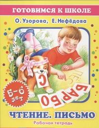 Узорова О.В. - Чтение. Письмо. 5-6 лет обложка книги