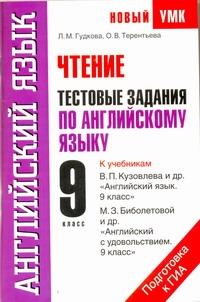 Гудкова Л.М. - Чтение. Тестовые задания по английскому языку для подготовки к ГИА. 9 класс обложка книги