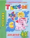 Гаврина С.Е. - Чтение. Тесты для детей 4-5 лет обложка книги