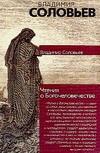 Соловьев В.С. - Чтения о Богочеловечестве' обложка книги