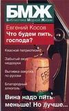 Что будем пить, господа? обложка книги