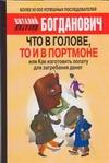 Богданович В. - Что в голове, то и в портмоне, или Как изготовить лопату для загребания денег' обложка книги