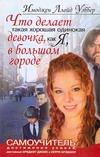 Ллойд Уэббер Н. - Что делает такая хорошая одинокая девочка, как я, в большом городе обложка книги