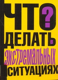 Ситников В.П. - Что делать в экстремальных ситуациях обложка книги