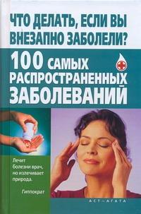 Джерелей О.Б. - Что делать, если вы внезапно заболели? 100 самых распространенных заболеваний обложка книги