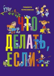 Петрановская Л.В. - Что делать, если... обложка книги