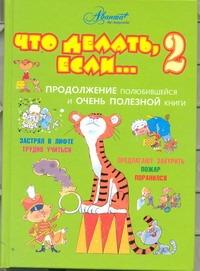 Петрановская Л.В. - Что делать, если... 2 обложка книги