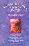 Уорнер Пенни - Что должен уметь ваш ребенок  до года' обложка книги