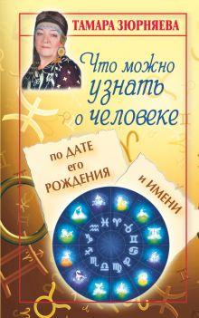 Зюрняева Тамара - Что можно узнать о человеке по дате его рождения и имени обложка книги