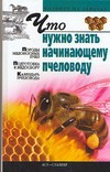 Что нужно знать начинающему пчеловоду ( Киреевский И.Р.  )