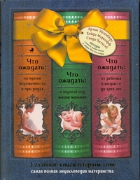Эйзенберг А. - Что ожидать: во время беременности и при родах; в первый год жизни малыша; от ре обложка книги