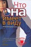 Голд Сабрина - Что она имеет в виду? Читай женщину как книгу! обложка книги