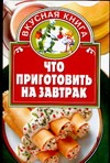 Киреевский И.Р. - Что приготовить на завтрак обложка книги