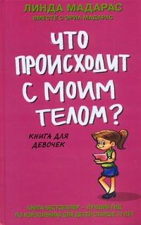 Мадарас Л. - Что происходит с моим телом? Книга для девочек обложка книги