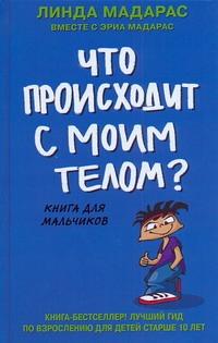 Мадарас Л. - Что происходит с моим телом? Книга для мальчиков обложка книги