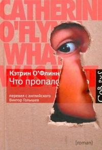 О`Флинн Кэтрин - Что пропало обложка книги