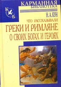 Кун Н. А. - Что рассказывали греки и римляне о своих богах и героях обложка книги